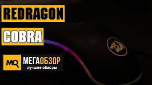 <b>Redragon COBRA</b> обзор мышки - YouTube