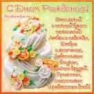 Поздравление сына с днем рождения в стихах