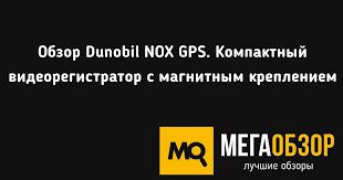 Обзор <b>Dunobil NOX</b> GPS. Компактный <b>видеорегистратор</b> с ...