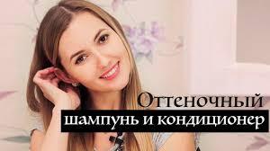Оттеночный шампунь и кондиционер своими руками | Kamila ...