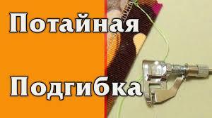 <b>Потайная подгибка</b> на швейной машинке Обзор <b>лапки для</b> ...