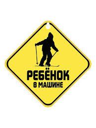 """Табличка """"Ребенок в Машине - Лыжи"""" Sport-Sticker 4125874 в ..."""