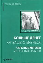 """Книга: """"<b>Больше денег от вашего</b> бизнеса: Скрытые методы ..."""