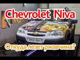 Chevrolet Niva: коррозия полезет изнутри? - YouTube