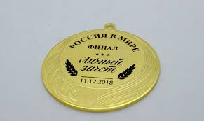 Лазерная гравировка на медалях, нанесение надписей — цены ...