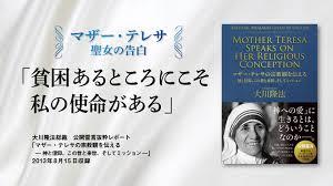 「マザーテレサ」の画像検索結果