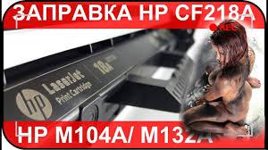 Заправка <b>картриджа HP 18A</b> CF218A - YouTube