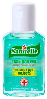 Sanitelle <b>Гель для рук антисептический</b> с алоэ вера и витамином Е