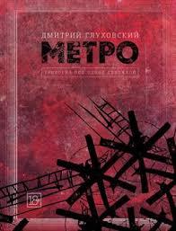 """Метро. <b>Трилогия под</b> одной обложкой"" скачать fb2, rtf, epub, pdf ..."