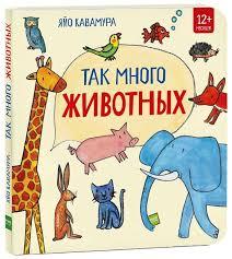 """Купить книгу Кавамура Я. """"<b>Так много животных</b>"""" по низкой цене с ..."""
