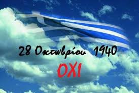 Image result for 28 οκτωβρίου 1940 τι γιορταζουμε