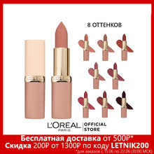L&#39;Oreal Paris Нюдовая <b>губная помада Color Riche</b> ...