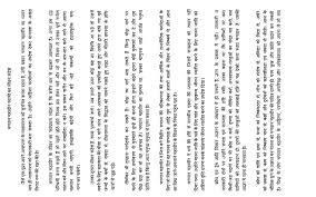 essay on present n education system essay essay on present n education system