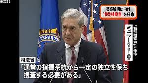 「米特別検察官」の画像検索結果
