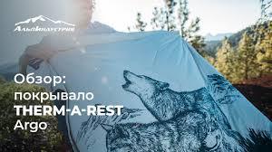 Альтернатива спальника. Походное <b>покрывало Therm</b>-a-<b>Rest</b> ...