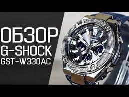 Обзор <b>CASIO G-SHOCK GST</b>-<b>W330AC</b>-<b>2A</b> | Где купить со скидкой ...