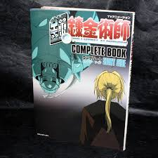 fullmetal alchemist tv animation story side art book com fullmetal alchemist tv animation story side art book