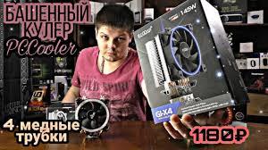 Башня <b>PCCooler GI</b>-<b>X4</b>, Конкурент Gammaxx 400 и Snowman С ...