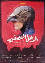birdman arabic avant garde meets arabic