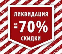 Акция. Скидки от 13 до 70%