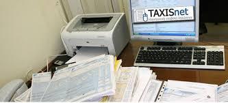Eξόφληση οφειλών μέσω του Taxis-Πότε εφαρμόζεται ο νέος τρόπος πληρωμής;