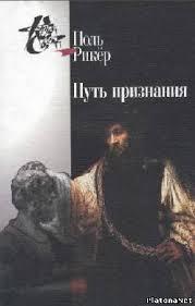 <b>Рикёр</b> П. - Путь признания. Три очерка   Философия жизни ...