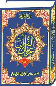 Recitation of Holy Quran by Qari Syed Sadaqat Ali with Urdu Translation