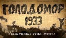 Картинки по запросу голодомор 1932-33