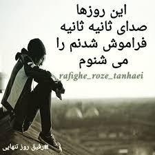 Image result for عکس تنهایی