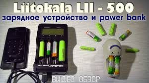 ОБЗОР <b>LIITOKALA</b> lii-500 умное <b>зарядное устройство</b> и ...