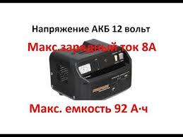 <b>Зарядное Устройство</b> +Для Аккумулятора Автомобильное ...