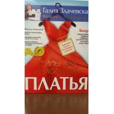 """Отзывы о Книга """"<b>Стильные</b> и <b>модные платья</b>"""" - Галия <b>Злачевская</b>"""