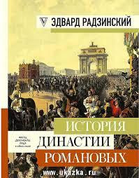 История <b>династии Романовых</b>