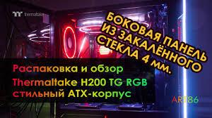 <b>Thermaltake H200</b> TG RGB | Стильный ATX <b>корпус</b> для PC ...
