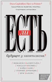 Заметки на полях книги «Есть ли будущее у капитализма ...