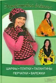 "Книга: ""Шарфы, платки, палантины, перчатки, варежки"" - <b>Елена</b> ..."