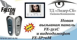 <b>Вызывная панель Falcon Eye</b> FE-311C и видеодомофон Falcon ...