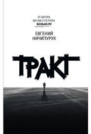 Книга <b>Тракт</b> - купить в книжном интернет-магазине по цене 371 ...