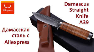 """<b>Дамасская сталь</b>"" с Aliexpress!! Мой новый <b>нож</b>!! - YouTube"