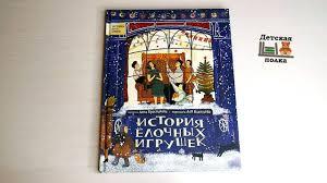 <b>История елочных</b> игрушек. А.Красникова | Детская книжная полка ...