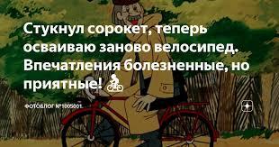 Стукнул сорокет, теперь осваиваю заново велосипед ...