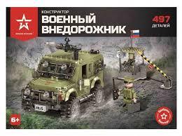 <b>Армия России Конструктор</b> АР-01005 <b>Военный</b> внедорожник ...