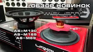 Обзор новинок: <b>ural molot</b> as-m130, <b>as-m165</b>, as-m69 от <b>Ural</b> Sound
