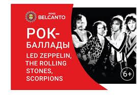 <b>Рок</b>-<b>баллады</b>: <b>Led Zeppelin, The</b> Rolling Stones, Scorpions ...