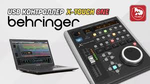 Студийный <b>MIDI контроллер BEHRINGER X-TOUCH</b> ONE (для ...