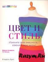 Скачать <b>Вероник Хендерсон</b> и <b>Пэт Хеншоу</b> - Цвет и стиль ...