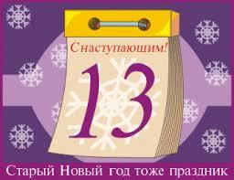 Картинки по запросу старый новый год