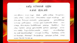 universal declaration of human rights tamil version hd universal declaration of human rights tamil version hd