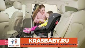 Детские <b>автокресла</b> и коляски в Красноярске - YouTube