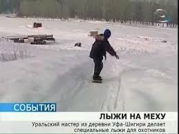 Уральский мастер делает уникальные <b>лыжи</b> - YouTube